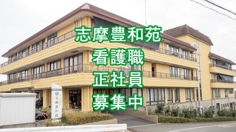 志摩豊和苑 看護職 正社員募集