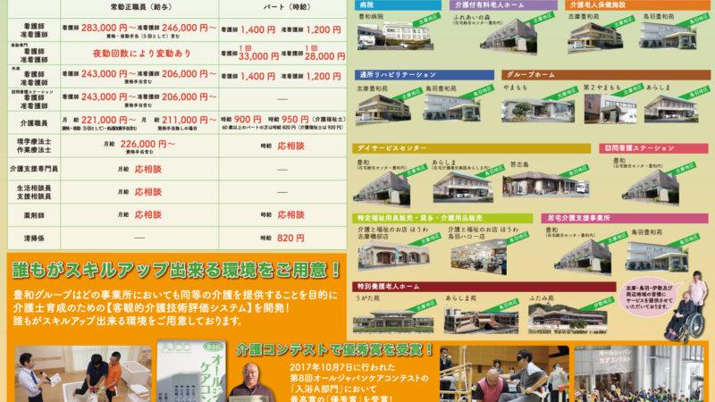 本日、志摩市商工会館で就職説明会を開催!