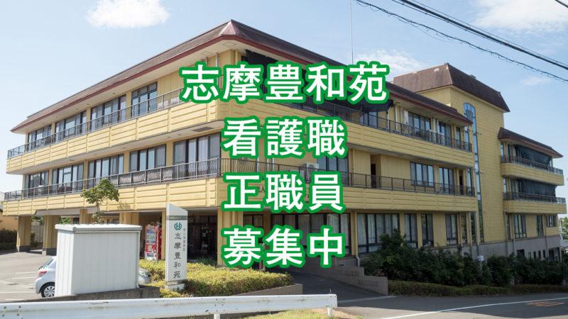 志摩豊和苑 看護職 正職員募集中