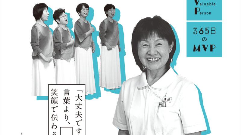 豊和病院の石原総師長が伊勢新聞創刊140周年企画「365日のMVP」に選出されました!