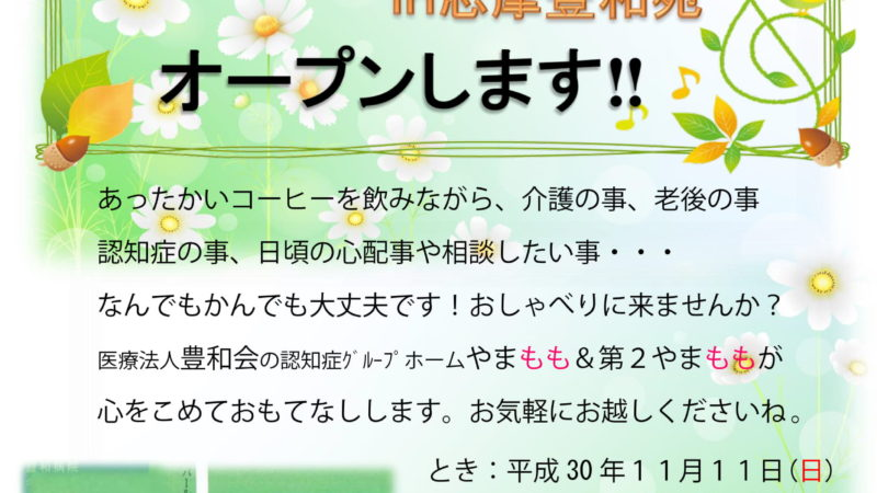 第2回ふれあいのカフェ「もも&もも」11月11日(日)オープン!!