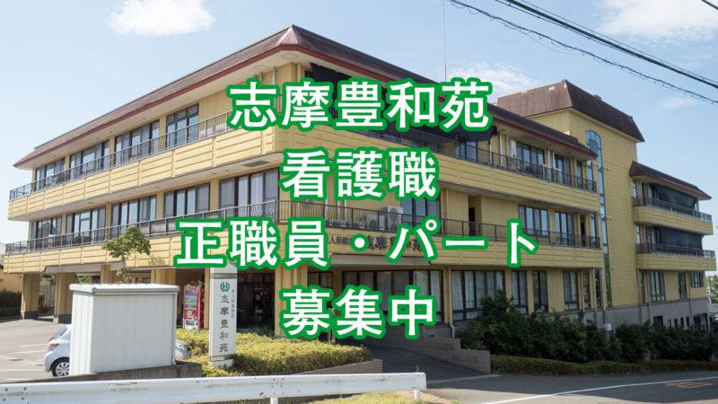 志摩豊和苑   看護職(正職員・パート)求人情報を追加しました!