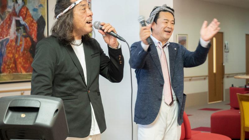 デイサービスセンター豊和で「おおしまたくみ」さん「山﨑豊成(やまざき とよなり)」さんが歌を披露して下さいました!