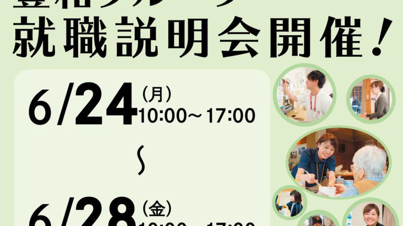 6月24日(月)〜6月28日(金)まで豊和グループ就職説明会を開催!