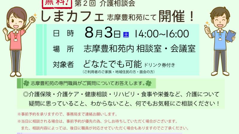 8月3日に志摩豊和苑で介護の無料相談会「しまカフェ」が開催されます!