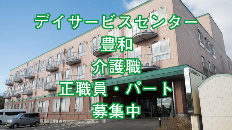 【デイサービスセンター豊和】介護職(正職員・パート)の求人情報を追加しました!
