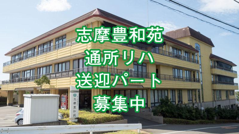 【志摩豊和苑・通所リハ】  送迎(パート)の求人情報を追加しました!