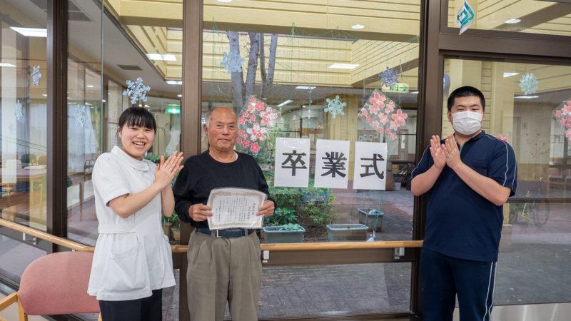 理想的な身体機能の回復で卒業!志摩豊和苑の通所リハビリテーションでご利用者さんの卒業式が行われました。