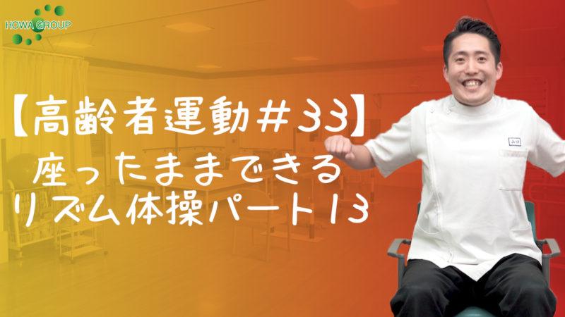 【高齢者運動#33】座ったままできるリズム体操パート13