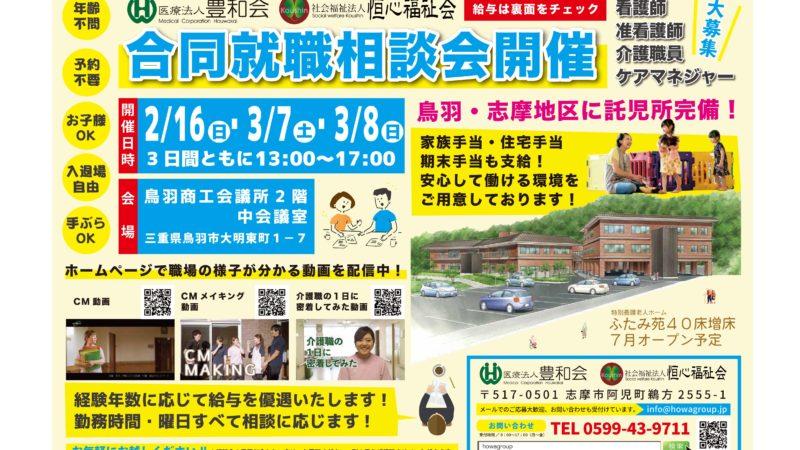 明日からスタート!豊和グループの合同就職相談会が鳥羽で開催!