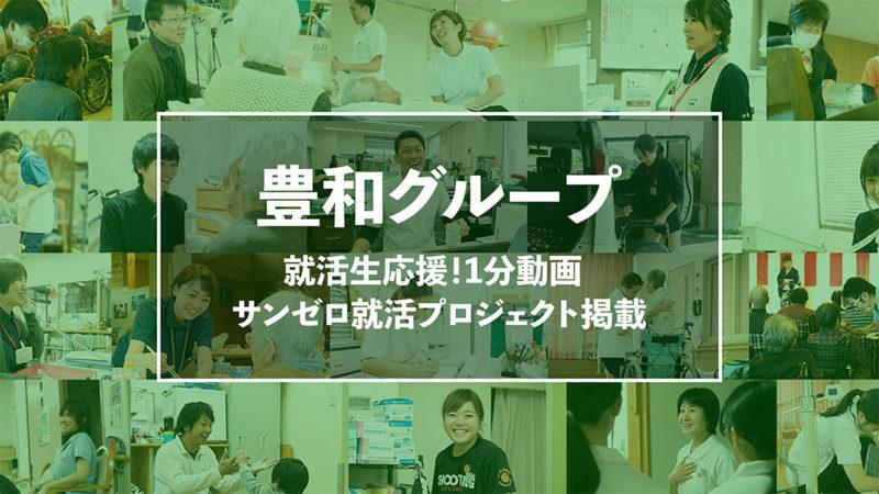 豊和グループの「就活生応援!1分動画」が【サンゼロ就活プロジェクト】に掲載されました!