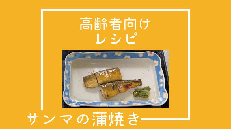 高齢者向けレシピ〜サンマの蒲焼き〜
