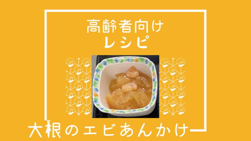 高齢者向けレシピ〜大根のエビあんかけ〜