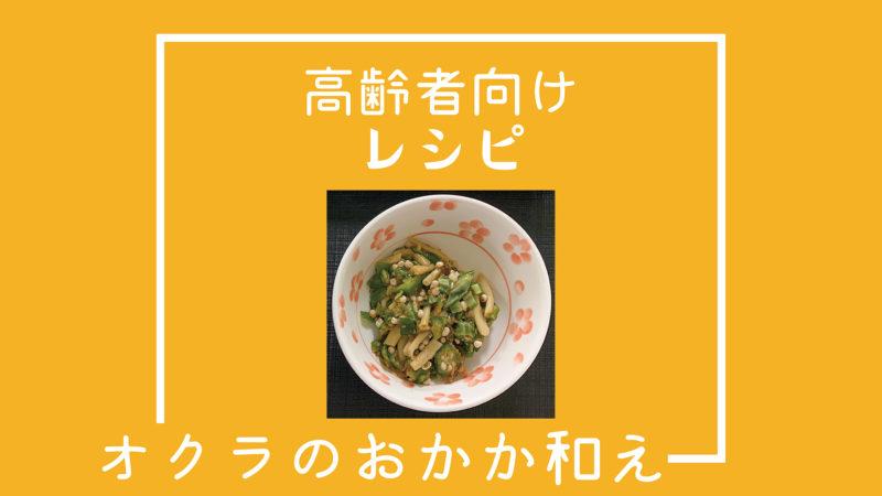 高齢者向けレシピ〜オクラのおかか和え〜