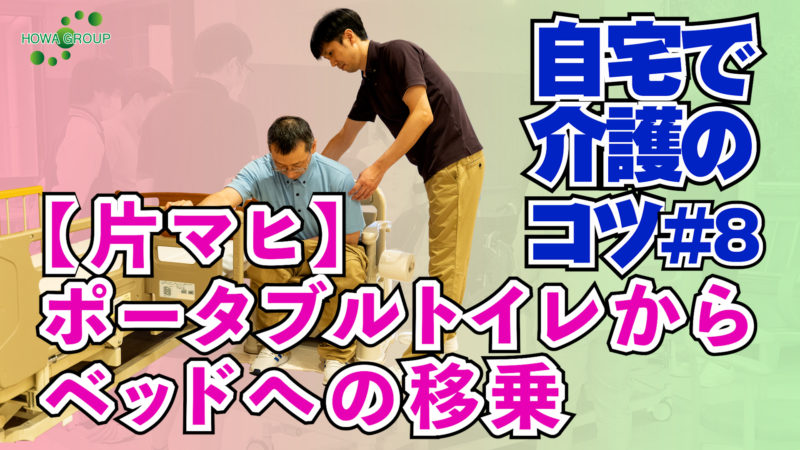 【片マヒ】ポータブルトイレからベッドへの移乗〜自宅で介護のコツ#8〜