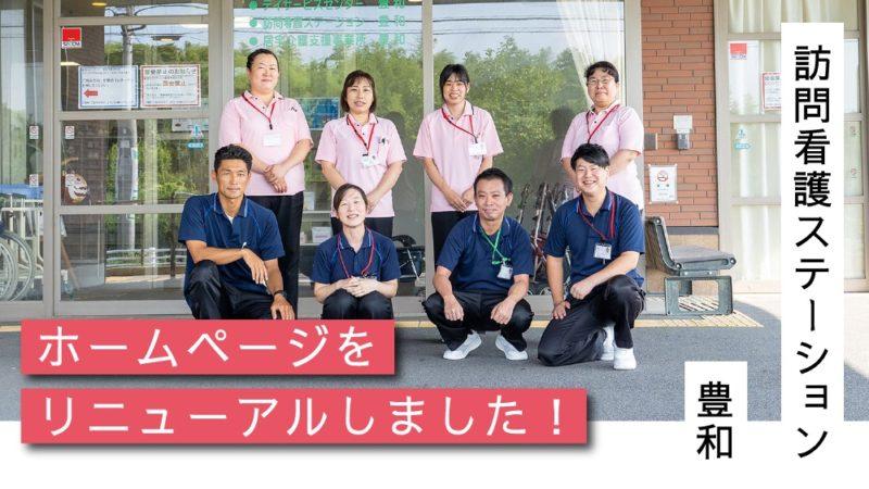 【訪問看護ステーション豊和】ホームページをリニューアル!