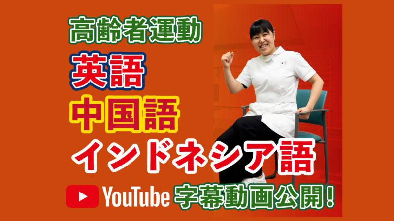 豊和グループYouTubeに英語、中国語、インドネシア語字幕の動画を追加しました!