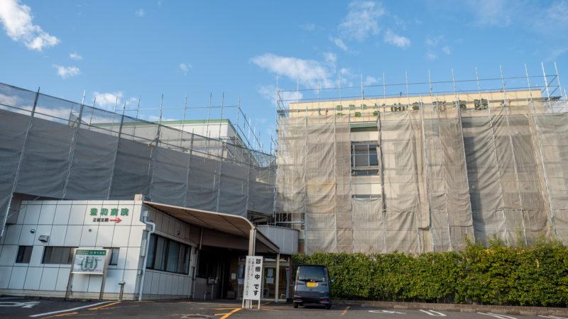 豊和病院は11月16日から塗装工事を行います。診療は通常通り。