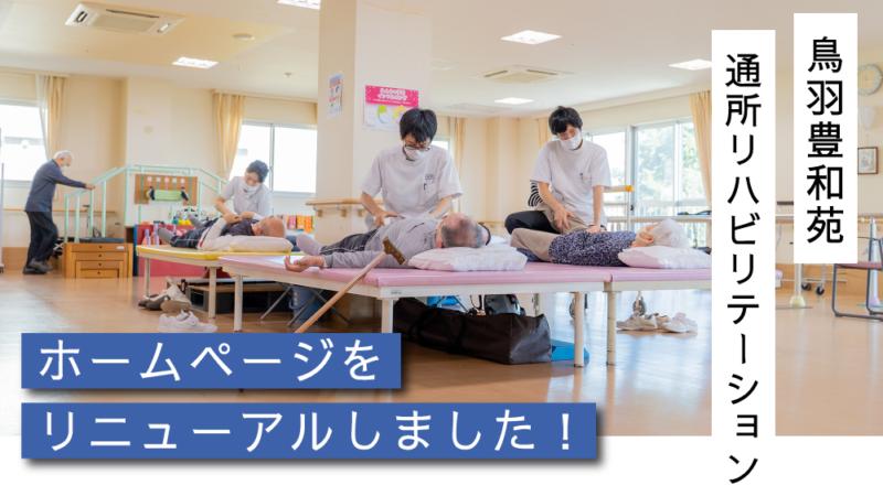 【鳥羽豊和苑 通所リハビリテーション】ホームページをリニューアル!