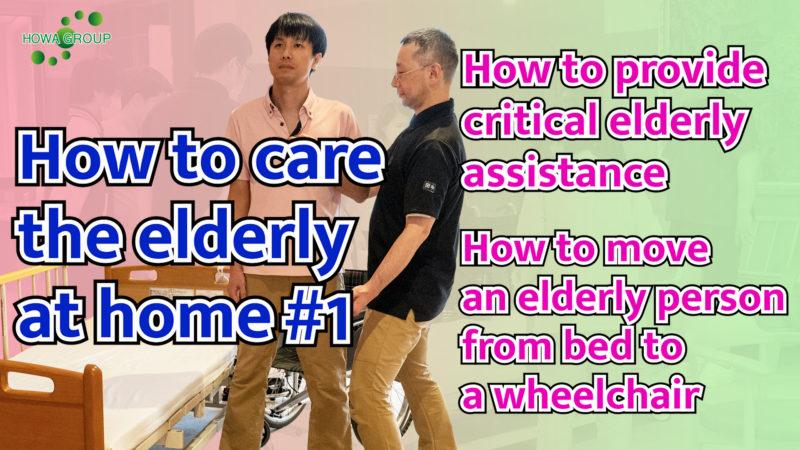 自宅で介護のコツ#1【全介助】ベッドから車いすへの移乗の英語字幕バージョンを公開しました!