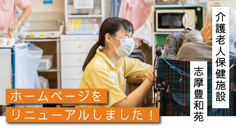 【介護老人保健施設 志摩豊和苑】ホームページをリニューアル!