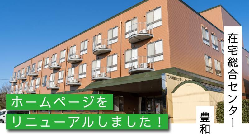 【在宅総合センター豊和】ホームページをリニューアル!