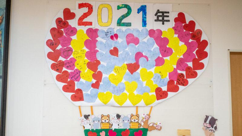 デイサービスセンター豊和で2月の壁画「ハートの気球」を制作しました!