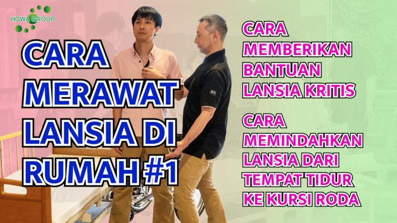 自宅で介護のコツ#1【全介助】ベッドから車いすへの移乗のインドネシア語字幕バージョンを公開しました!