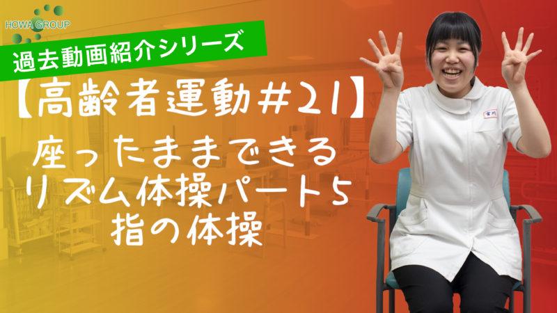 """指の体操で認知症予防!【過去動画紹介シリーズ """" 高齢者運動 #21 """" 】"""