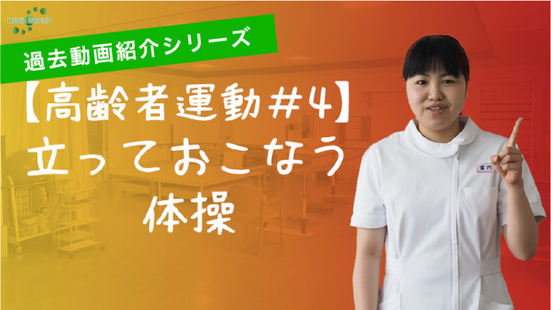 """立っておこなう体操!【過去動画紹介シリーズ """"高齢者運動#4""""】"""