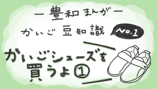 [豊和まんが]介護シューズを買うよ①-かいご豆知識no.1-
