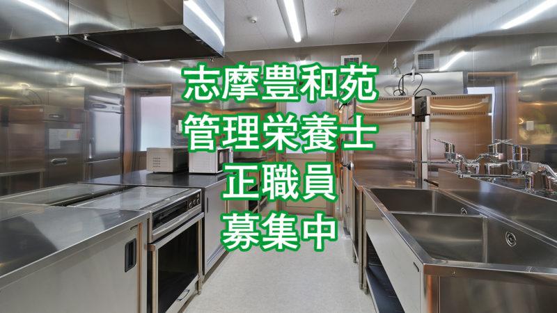 志摩豊和苑 管理栄養士の採用情報が追加されました!