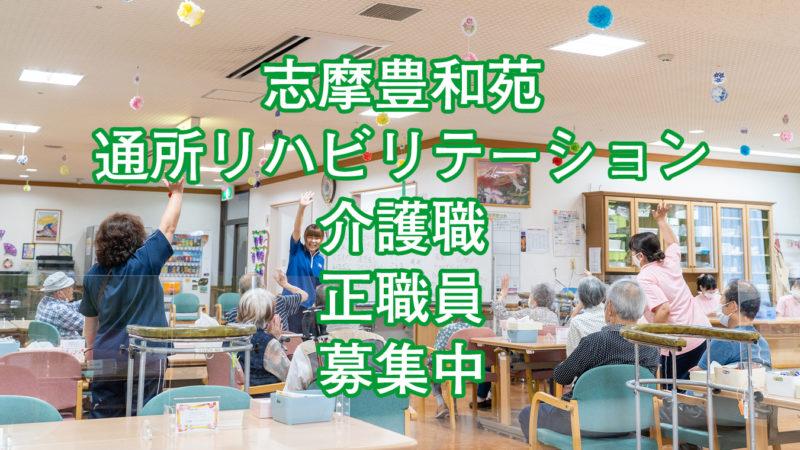 志摩豊和苑通所リハビリテーション 介護職の採用情報が追加されました!