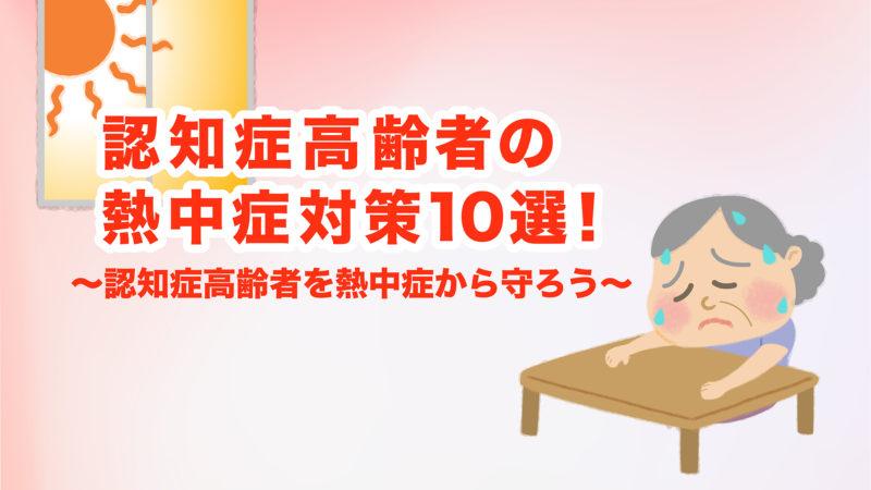 認知症高齢者の熱中症対策10選!〜認知症高齢者を熱中症から守ろう〜