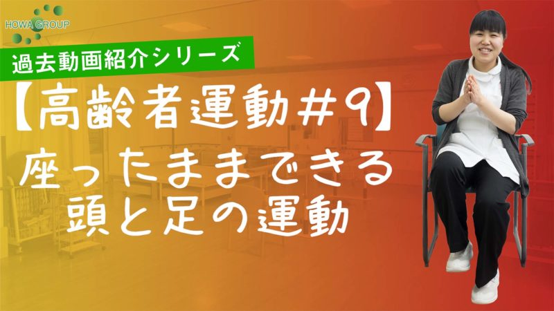 """からだを動かして認知症予防!【過去動画紹介シリーズ """"高齢者運動 #9""""】"""