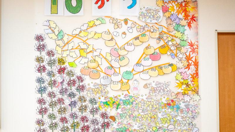 秋がいっぱい詰まった壁画!デイサービスセンター豊和で10月の壁画「いろとりどりの秋」を制作しました!